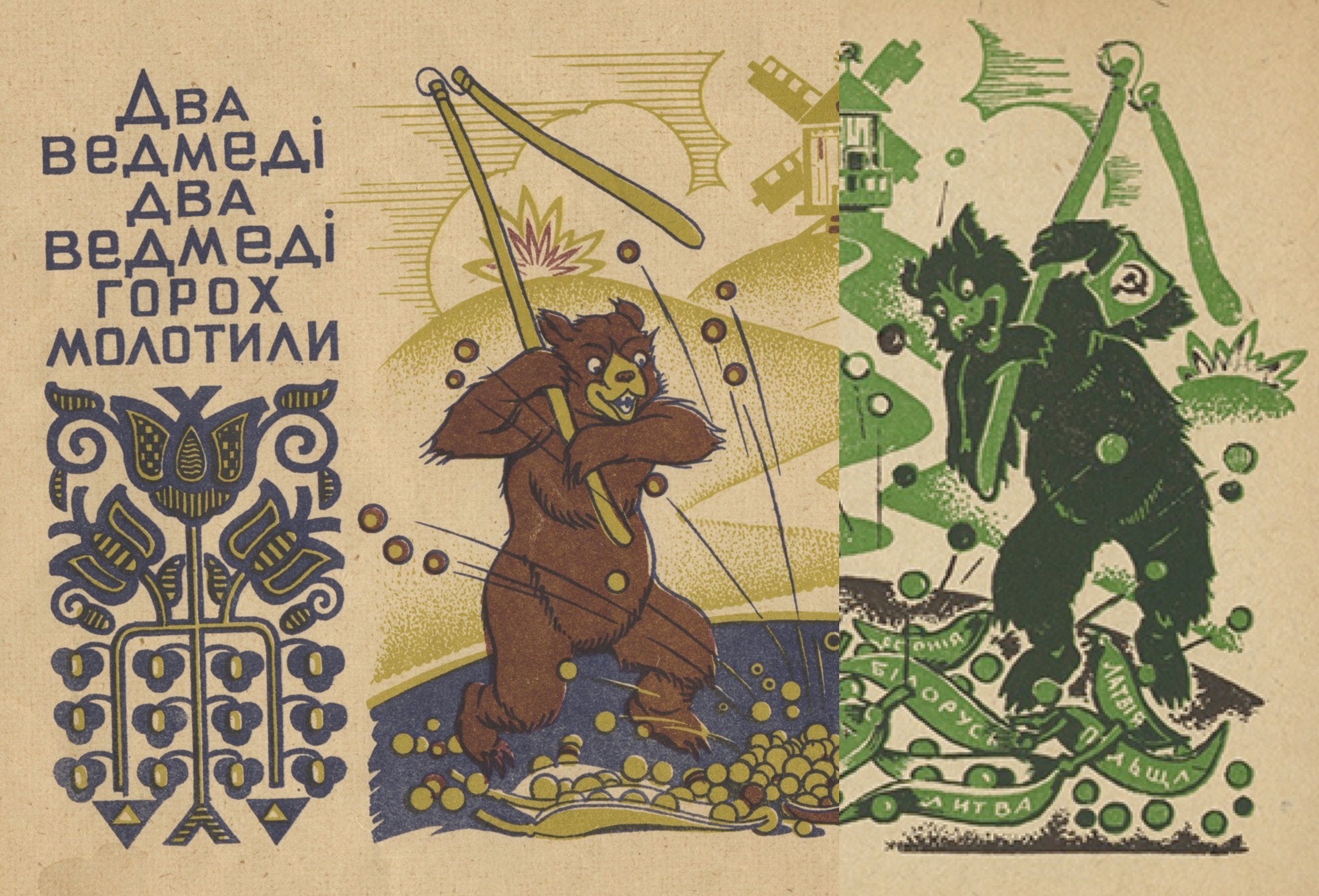 Okhrim Sudomora's Children's Book and Anti-Soviet postcards