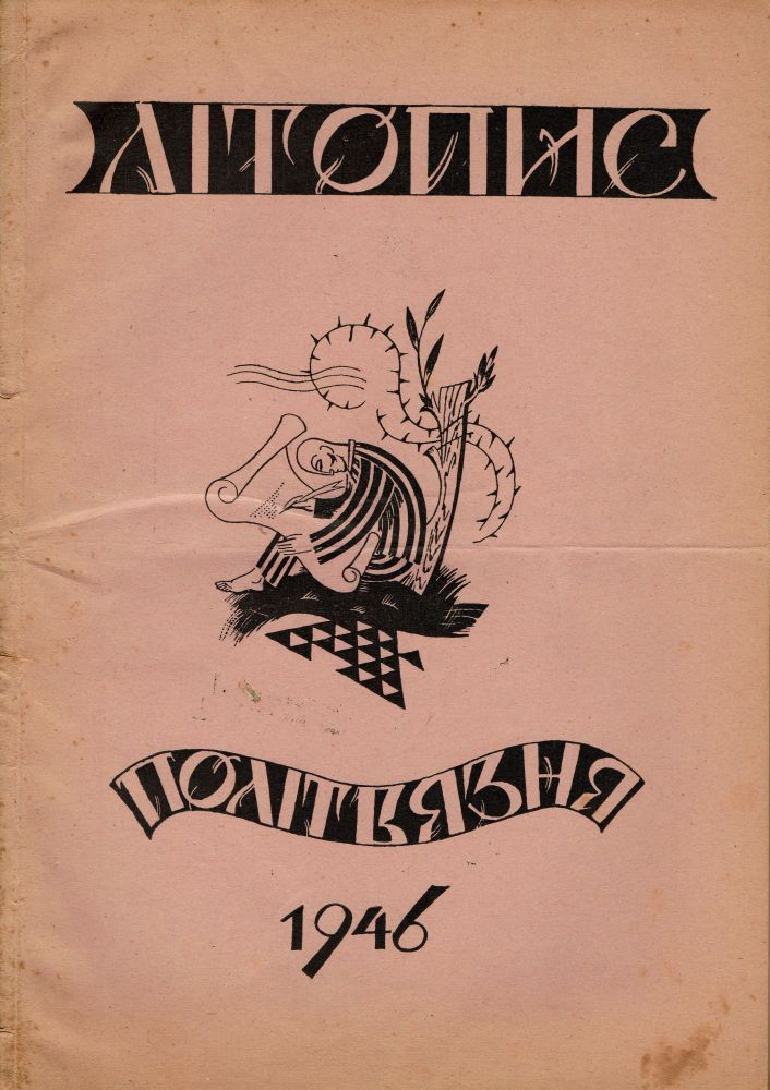 Litopys ukrainskoho politviaznia [Chronicle of The Ukrainian Political Prisoner]. Omelyan Lohush.