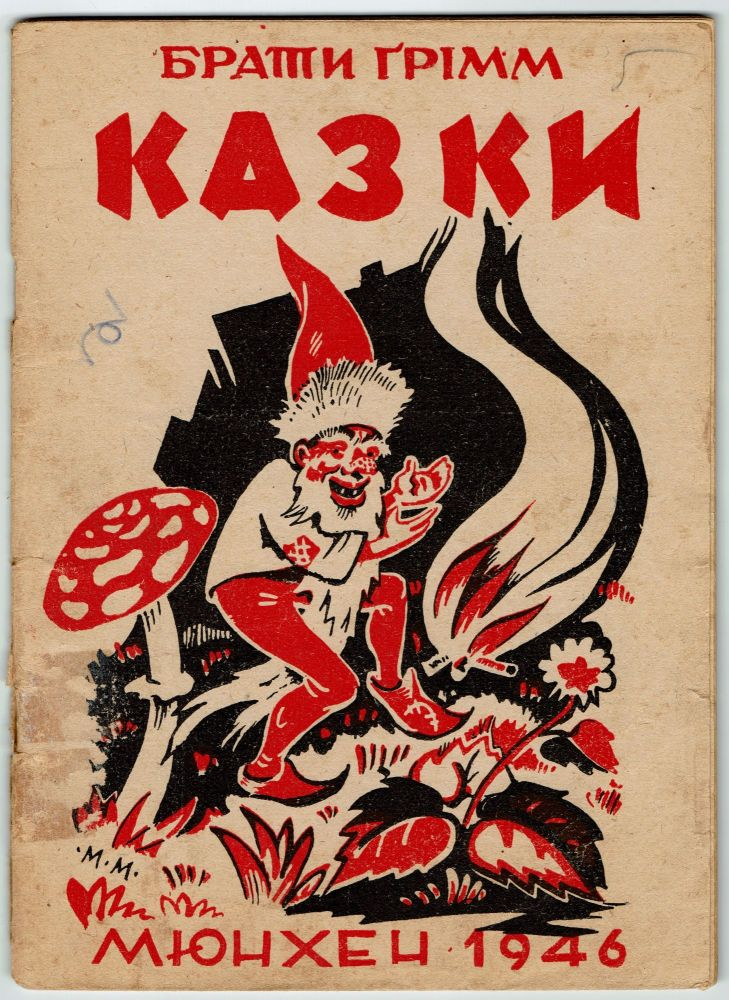 Kazky [Fairy Tales]. Brothers Grimm, Wilhelm Jacob.