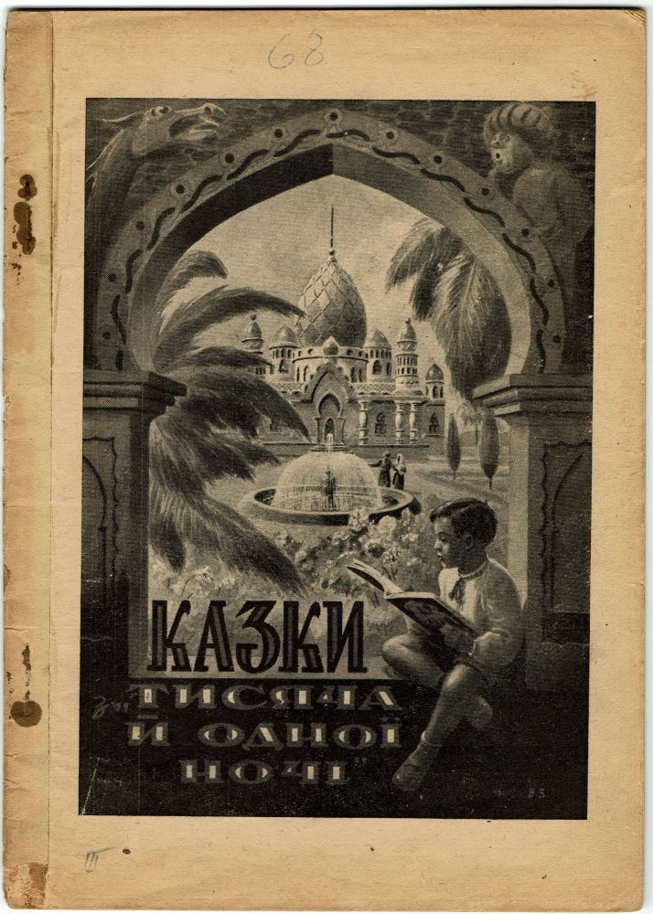 Vybrani kazky z Tysiacha i odnoi nochi: chastyna persha [Selected tales from One Thousand and One Nights: part one]. Or Chornohirskyi.