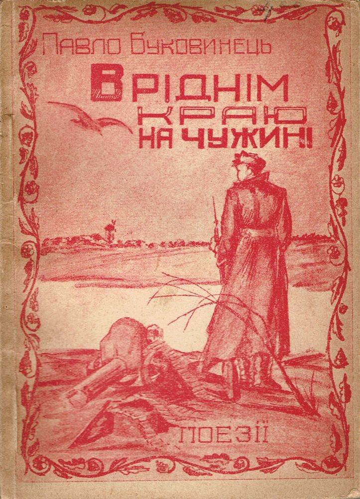 V ridnim kraiu na chuzhyni: poezii; knyha persha; 1918-1925 [In native land in a foreign land: poetry; book one; 1918-1925]. Pavlo Bukovynets.