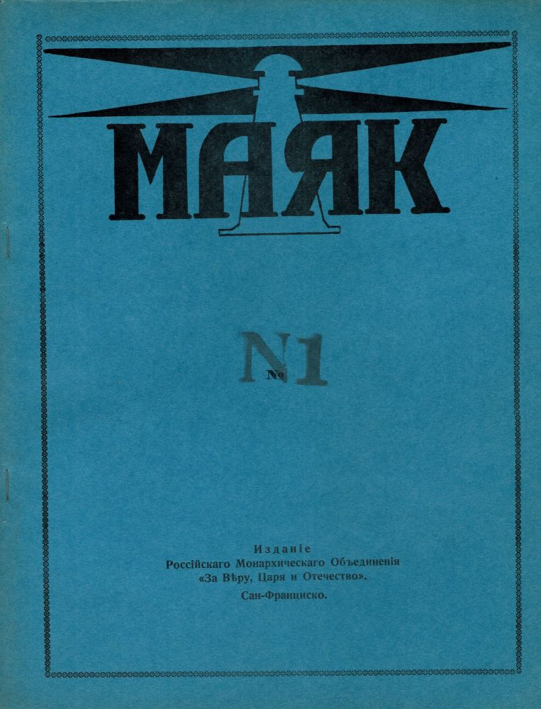 Maiak [The Lighthouse] No. 1, 2 (Complete Run)