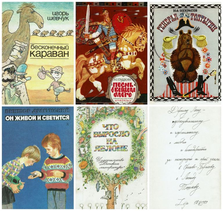Group of Five Soviet Children's Books [Inscribed and Signed by the Authors/Illustrators]. authors.