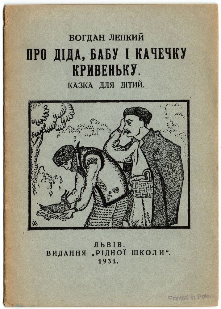 Pro dida, babu i kachechku kryvenku: kazka dlia dityi [About the grandfather, grandmother and the crooked duck: a fairy tale for children]. Bohdan Lepkyi.