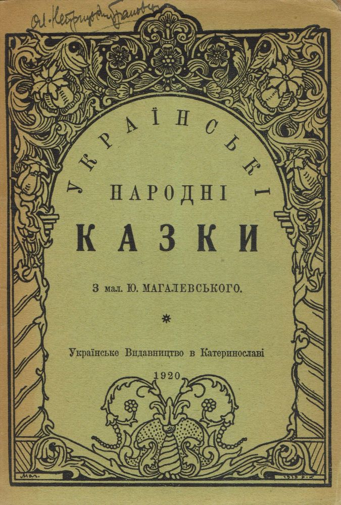 Ukrainski narodni kazky: iz zbirnyka I. Rudchenka [Ukrainian Folk Tales: from the collection of Ivan Rudchenko]. Ivan Bilyk, pseud. Rudchenko.