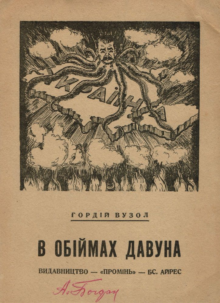 V obiimakh davuna [In the arms of a snake]. Hordii Vuzol.