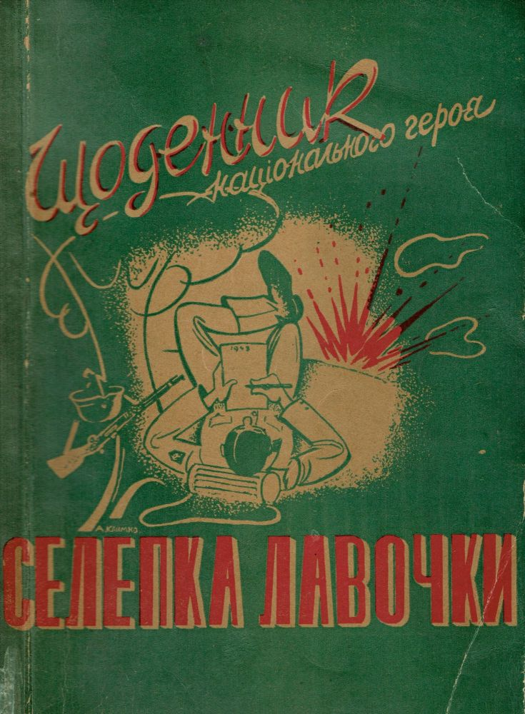 Shchodennyk natsionalnoho heroia Selepka Lavochky = El dario del heroé Selepko Lawoczka [A diary of the national hero Selepko Lavochka]. Iurii Tys.