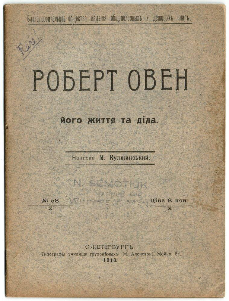 Robert Oven: iogo zhyttia ta dila [Robert Owen: his life and work]. M. Kulzhynskyi.
