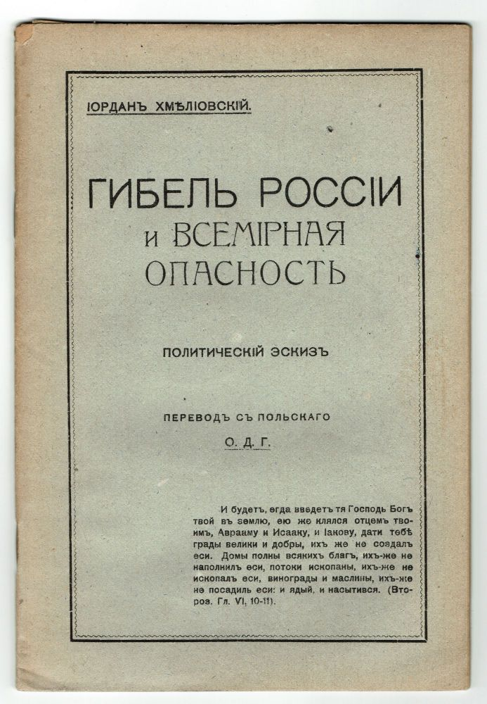 Gibel Rossii i vsemirnaia opasnost: politicheskii eskiz [The death of Russia and the global danger: a political sketch] [Anti-Semitic Propaganda]. Jordan Chmielowski.