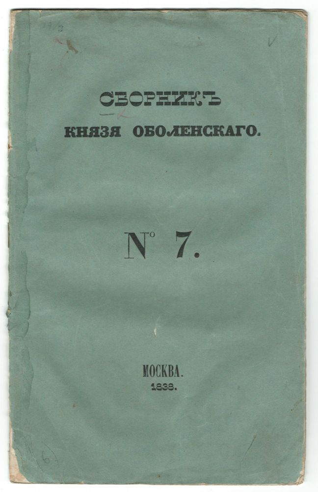 Sbornik kniazia Obolenskago No. 7 [Collection of Prince Obolensky] [1/150 copies]. M. A. Obolensky, 1806—1873.