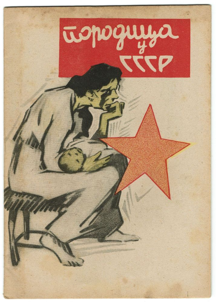 Porodica u SSSR [Family in the USSR]. ANTI-COMMUNIST PROPAGANDA.