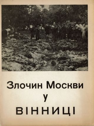 Zlochyn Moskvy u Vinnytsi [The Crime of Moscow in Vinnytza]. V. Koval, foreword