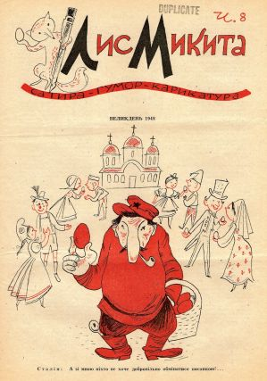 Collection of Satirical Magazines Lys Mykyta, 1947-1985 (217 issues)