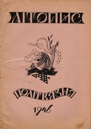 Litopys ukrainskoho politviaznia [Chronicle of The Ukrainian Political Prisoner]. Omelyan Lohush