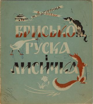 Brysko, huska i lysychka [Brysko (dog), the goose and the fox]. Mariika Pidhirianka