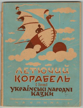 Letiuchyi korabel i inshi ukrainski narodni kazky. chastyna I [Flying ship and other Ukrainian...