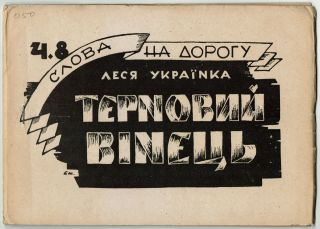Ternovyi vinets: zbirka poezii [Crown of thorns: collection of poems]. Lesya Ukrainka