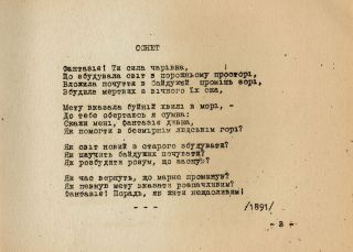 Ternovyi vinets: zbirka poezii [Crown of thorns: collection of poems]