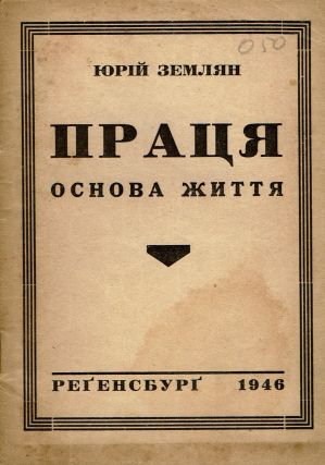 Pratsia: osnova zhyttia [Labor: the basis of life]. Iurii Zemlian