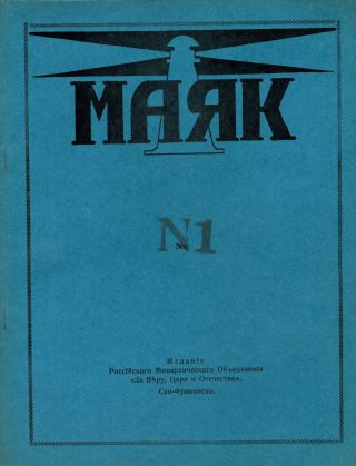 Maiak [The Lighthouse] No. 1, 2 (Complete Run