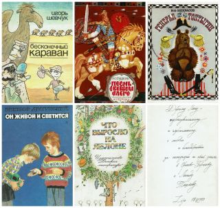 Group of Five Soviet Children's Books [Inscribed and Signed by the Authors/Illustrators]. authors