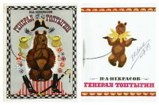 Group of Five Soviet Children's Books [Inscribed and Signed by the Authors/Illustrators]