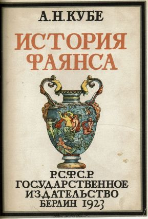 Istoriia faiansa [The History of Faience]. A. N. Kube