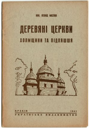 Dereviani tserkvy Kholmshchyny ta Pidliashshia [Wooden churches of Kholmshchyna and...