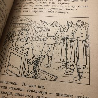 Ukrainski narodni kazky: iz zbirnyka I. Rudchenka [Ukrainian Folk Tales: from the collection of Ivan Rudchenko]