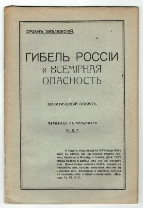 Gibel Rossii i vsemirnaia opasnost: politicheskii eskiz [The death of Russia and the global...