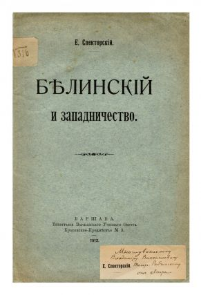 Bielinskii i zapadnichestvo [Bielinskii and Westernism] [SIGNED COPY