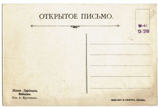 Group of Four Russian Avant-Garde Postcards