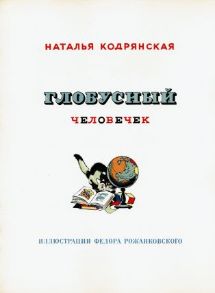 Globusnyi Chelovechek [The Little Man Out of the Terrestrial Globe]