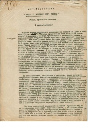 [AUTOGRAPH] Original Typescript Drafts of Ladinsky's Unpublished Novel, Liudi Bez Rodiny [People Without a Homeland], 1952
