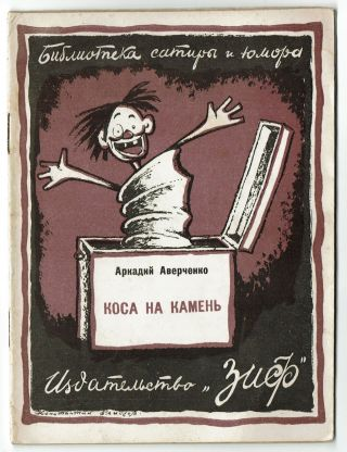 Group of 11 Books, Biblioteka Satiry i Iumora [Library of Satire and Humor]