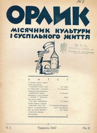 [COMPLETE] Orlyk: Misiachnyk Kultury i Suspilnogo Zhyttia [Orlyk: Cultural and Social Review]. Vols. I-XII (1947), Vols. I-IV (1948)