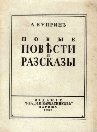 Novye povesti i razskazy [New tales and stories]. Aleksandr Ivanovich Kuprin
