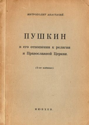 Pushkin v ego otnoshenii k religii i pravoslavnoĭ tserkvi [Pushkin and his view on religion and...