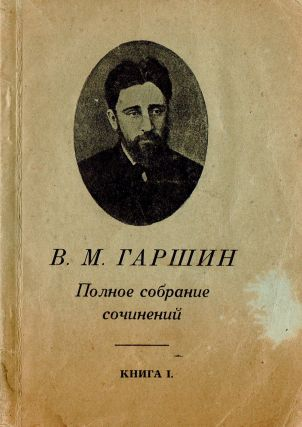 Six Russian DP books published in post-war Germany, 1946-1949